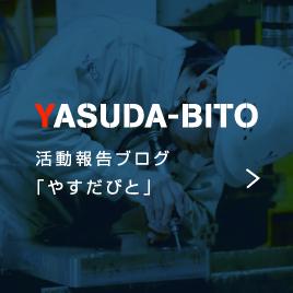 YASUDA-BITO 活動報告ブログ「やすだびと」
